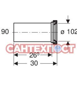 Патрубок Geberit 90 мм для подключения унитаза к инсталляции длинна 300мм 131.083.16.1